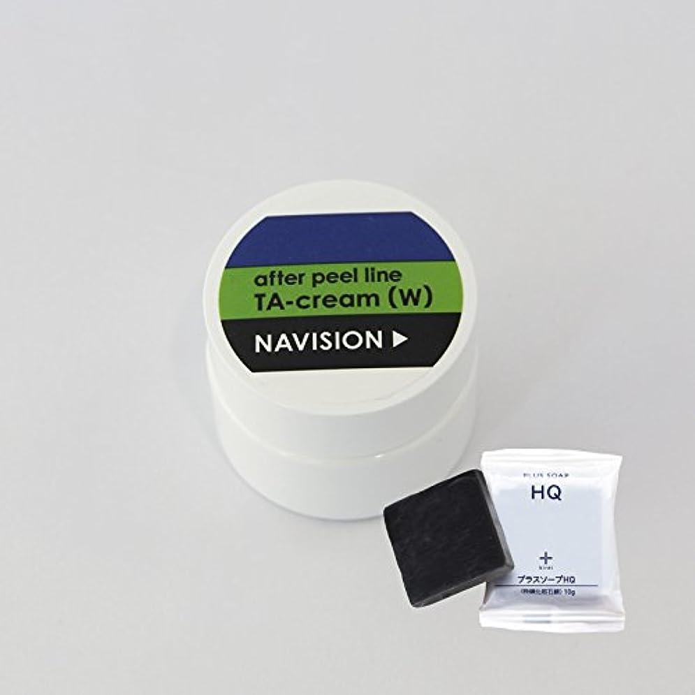 ホールドオールアンテナ好きであるナビジョン NAVISION TAクリーム(W) 30g (医薬部外品) + プラスキレイ プラスソープHQミニ