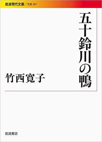 五十鈴川の鴨 (岩波現代文庫)の詳細を見る