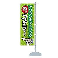 噂のアリランホットドック のぼり旗(レギュラー60x180cm 左チチ 標準)