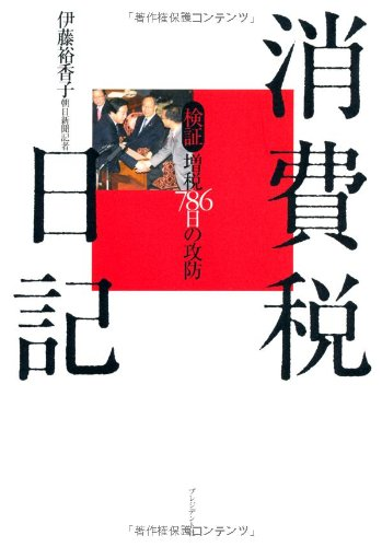 消費税日記〜検証 増税786日の攻防〜