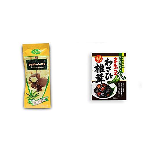 [2点セット] フリーズドライ チョコレートバナナ(50g) ・まるごとわさび椎茸(200g)