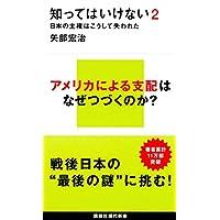 知ってはいけない2 日本の主権はこうして失われた (講談社現代新書)