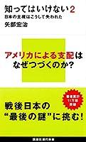 矢部 宏治 (著)(2)新品: ¥ 950ポイント:27pt (3%)5点の新品/中古品を見る:¥ 950より