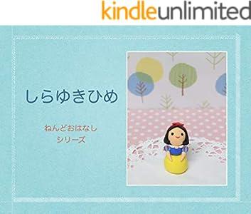 ねんど白雪姫 (ねんどパーク出版)
