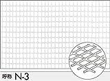 トリカルネット プラスチックネット CLV-N-3 ナチュラル(半透明色) 大きさ:幅1000mm×長さ8m 切り売り