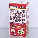 【第3類医薬品】ビタタイムFXプラスα 270錠