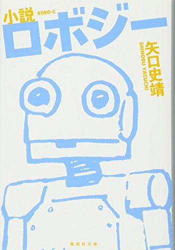 小説 ロボジー (集英社文庫)の詳細を見る