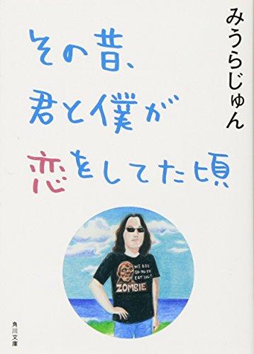 その昔、君と僕が恋をしてた頃 (角川文庫)の詳細を見る