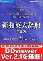 研究社新和英大辞典 第5版 V2