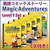 Magic Adventures Graded Comic Readers Level 1 Set (6冊・CD付き) 英語のコミック・リーダー