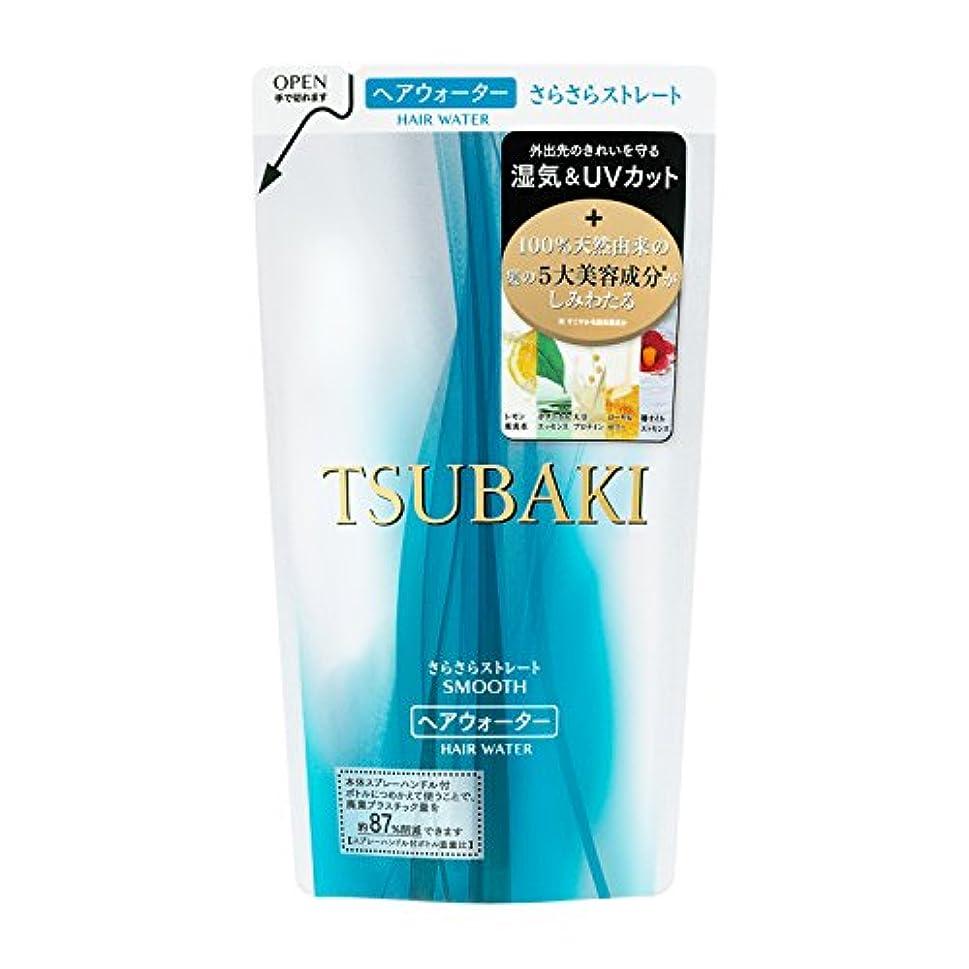 コミュニケーション退屈させる可聴TSUBAKI さらさらストレート ヘアウォーター つめかえ用 200mL