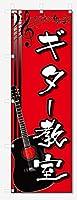 のぼり旗 ギター教室 (W600×H1800)
