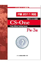 P検オフィシャル教材 CS-One P検3級 P検2011対応