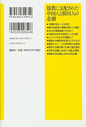 儒教に支配された中国人と韓国人の悲劇 (講談社 α新書)