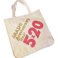嵐 ARASHI Anniversary Tour 5×20 グッズ ショッピングバッグ