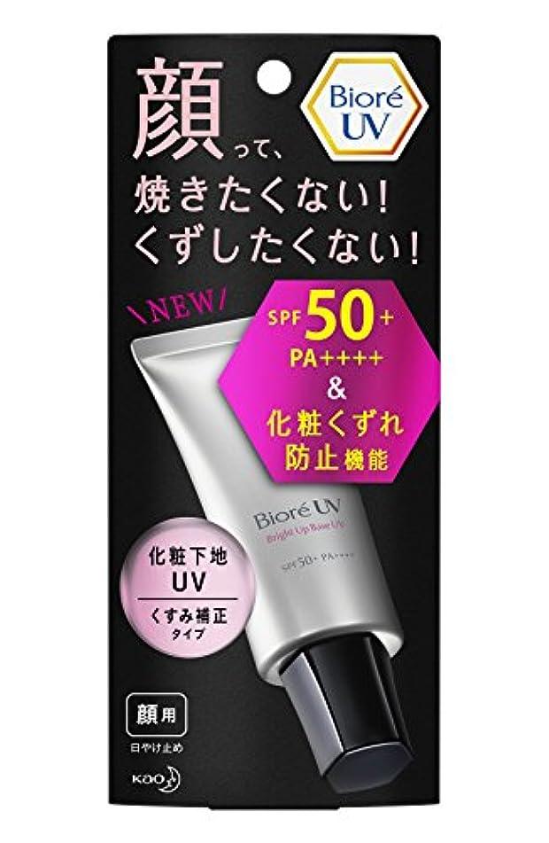 見せますミシン目毎週ビオレUV 化粧下地UV くすみ補正タイプ