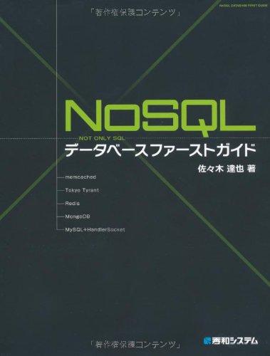 NoSQLデータベースファーストガイドの詳細を見る