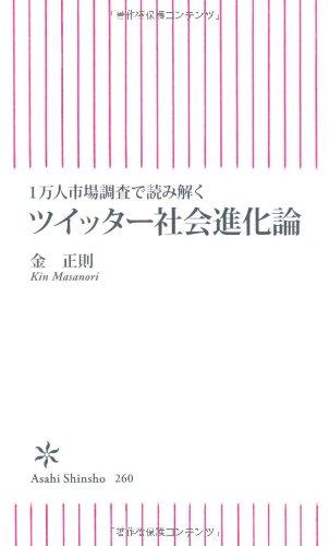 1万人市場調査で読み解く ツイッター社会進化論 (朝日新書)の詳細を見る