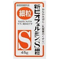 武田コンシューマーヘルスケア 新ビオフェルミンS細粒 【指定医薬部外品】