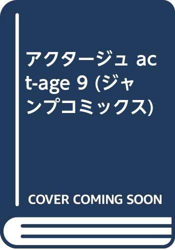 アクタージュ act-age 9巻