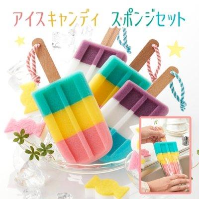 アイスキャンディスポンジセット 1個(26個1セット)