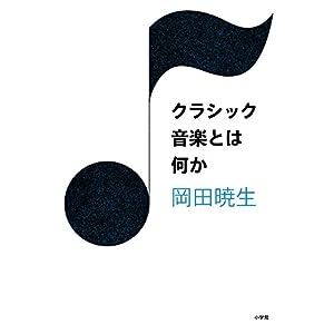 クラシック音楽とは何か