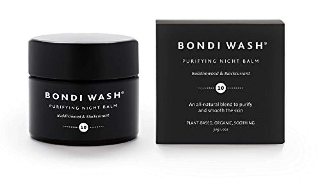 給料番目一時的BONDI WASH ナイトバーム ブッダウッド&ブラックカラント 30g