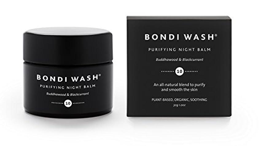 検出するめまいが確保するBONDI WASH ナイトバーム ブッダウッド&ブラックカラント 30g