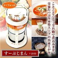 すーぷじまんY-2500【豆乳も作れるスープメーカー】