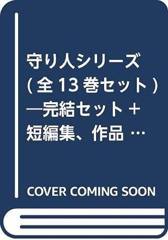 守り人シリーズ(全13巻セット)―完結セット+短編集、作品集、大長編