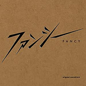 ファンシー: オリジナル・サウンドトラック