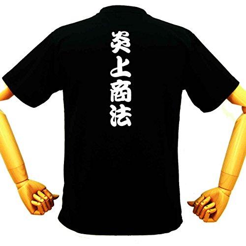 スポーツウェア おもしろメッセージ 炎上商法Tシャツ おもしろTシャツ 面白Tシャツ