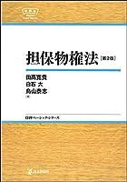 担保物権法  NBS (日評ベーシック・シリーズ)