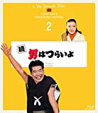 続 男はつらいよ〈シリーズ第2作〉 4Kデジタル修復版 [Blu-ray]