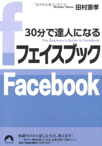 30分で達人になるフェイスブック (青春文庫)の詳細を見る