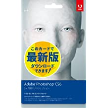 Adobe Photoshop CC (最新版) 3ヶ月版 [ダウンロードカード] (旧価格品)