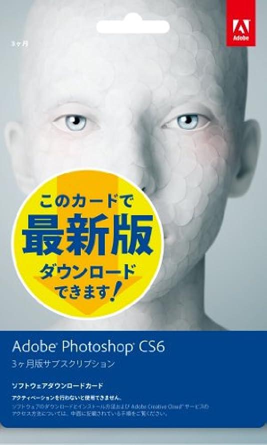 旅行者色合い平手打ちAdobe Photoshop CC 3ヶ月版 [ダウンロードカード] (旧価格品)