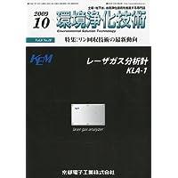 環境浄化技術 2009年 10月号 [雑誌]