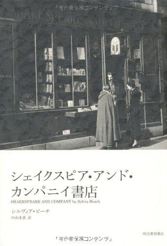 シェイクスピア・アンド・カンパニイ書店 (KAWADEルネサンス)