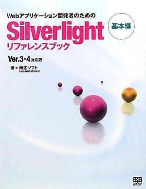 Webアプリケーション開発者のためのSilverlightリファレンスブック 基本編の詳細を見る