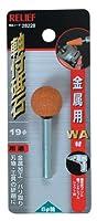 リリーフ(RELIFE) 軸付砥石 金属用 WA材 直径19mm 28228