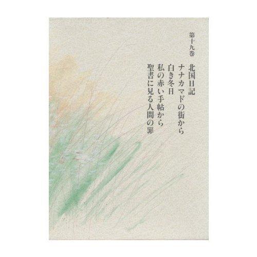 三浦綾子全集〈第19巻〉