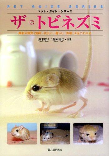 ザ・トビネズミ—最新の飼育(食餌・住まい・暮らし・医療)が全てわかる (ペット・ガイド・シリーズ)
