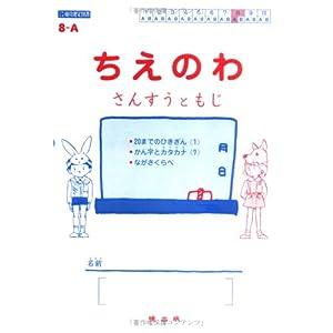 ちえのわ(さんすうともじ) 8-A