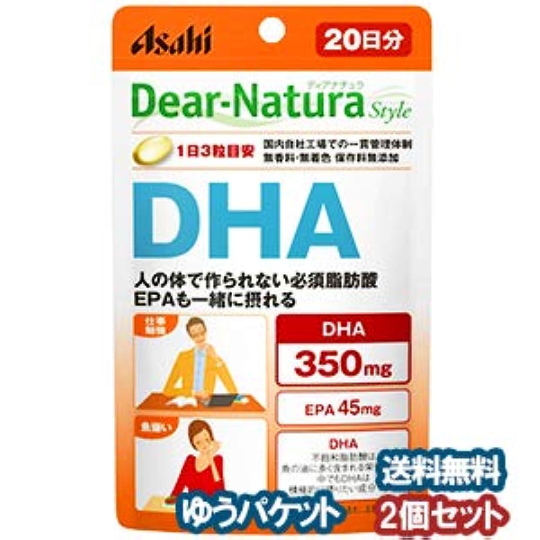 サイズマグ学校教育ディアナチュラ スタイル DHA 60粒×2個セット