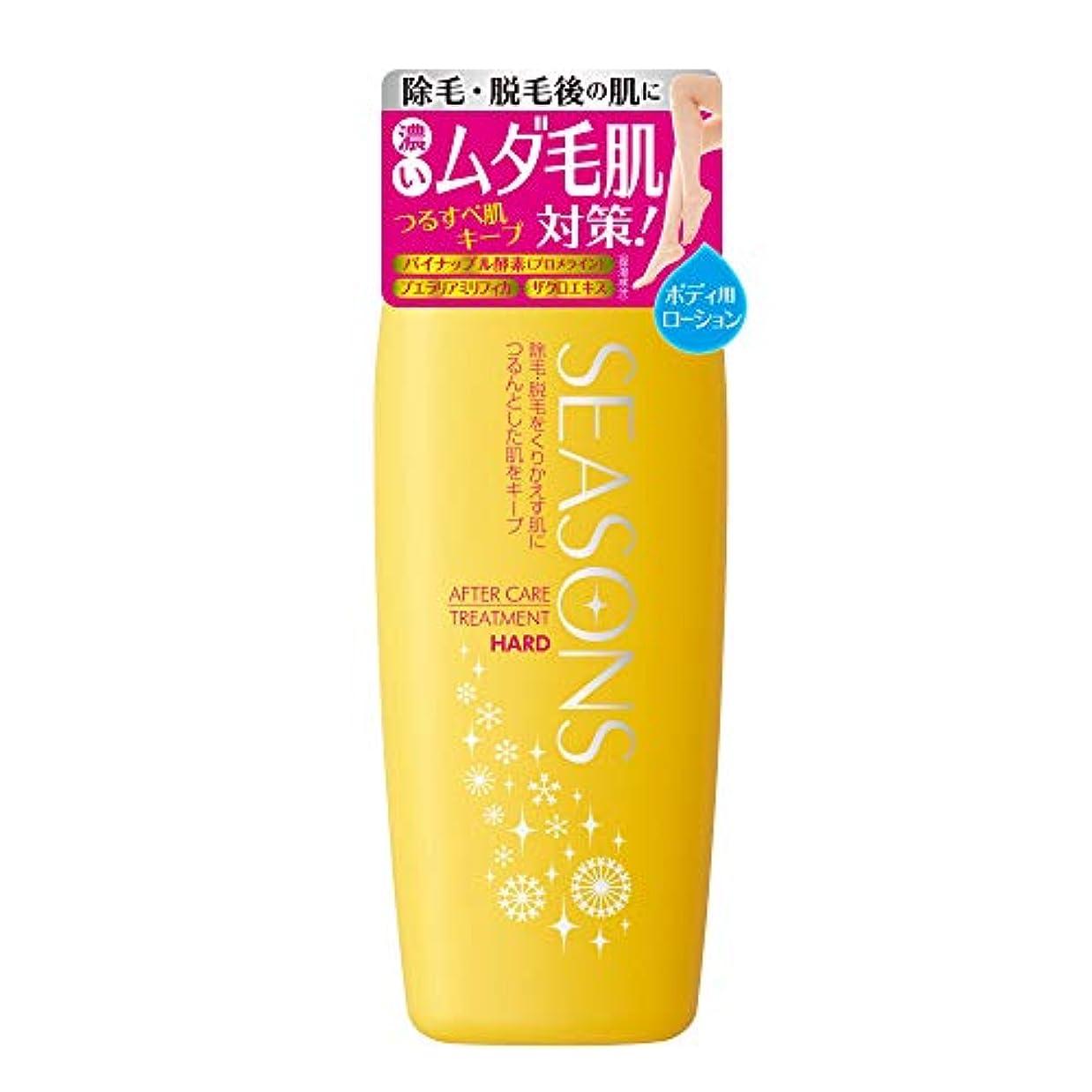 艶剃る明色化粧品 シーズンズ アフターケアトリートメント (ハード) 200mL