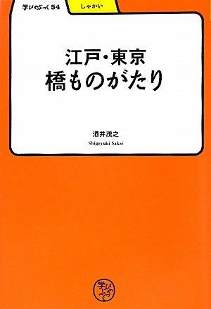 江戸・東京 橋ものがたり (学びやぶっく)の詳細を見る
