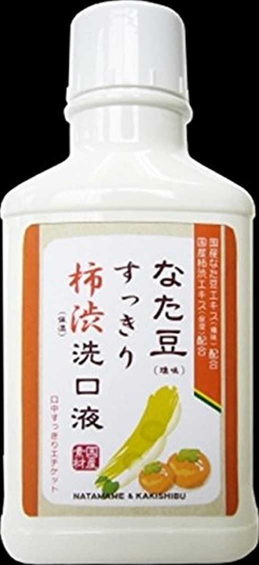 コーラス保証金どちらかなた豆すっきり柿渋洗口液 × 3個セット