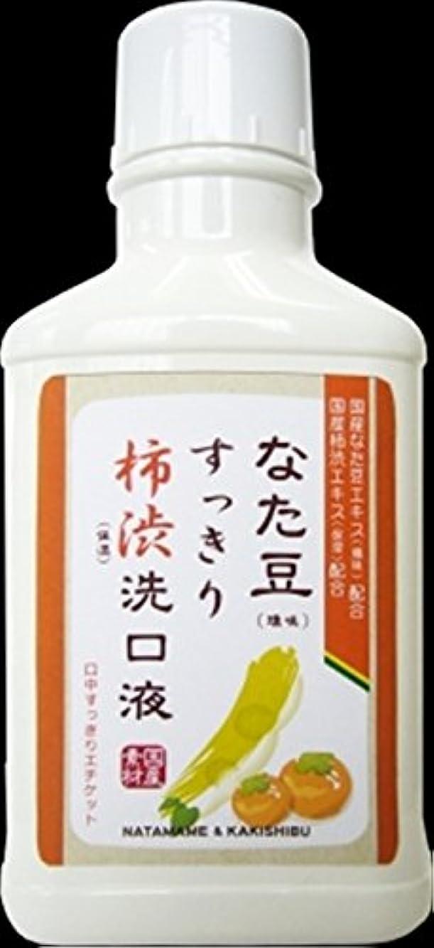 香ばしい葉を拾う残高なた豆すっきり柿渋洗口液 × 5個セット