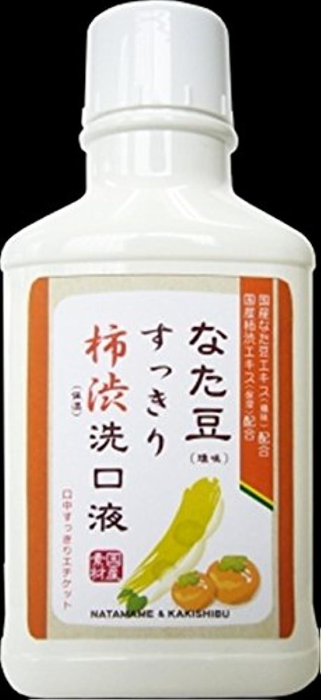 コインランドリー囲まれたウールなた豆すっきり柿渋洗口液 × 3個セット